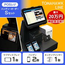 【軽減税率補助金対象】POSレジ+ハンディオーダーSセット