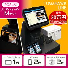【軽減税率補助金対象】POSレジ+ハンディオーダーMセット