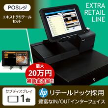 【軽減税率補助金対象】POSレジエクストラリテール