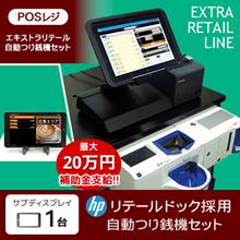 【軽減税率補助金対象】POSレジエクストラリテール自動つり銭機セット
